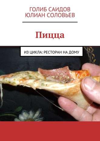 Юлиан Соловьев, Голиб Саидов, Пицца