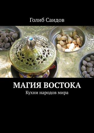 Голиб Саидов, Магия Востока. Кухни народов мира