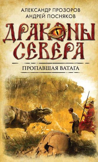 Андрей Посняков, Александр Прозоров, Пропавшая ватага