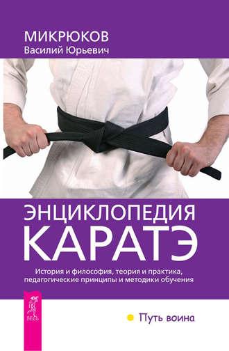 Василий Микрюков, Энциклопедия каратэ