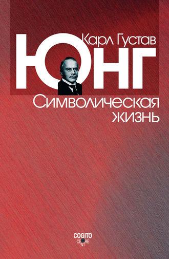 Карл Юнг, Символическая жизнь (сборник)
