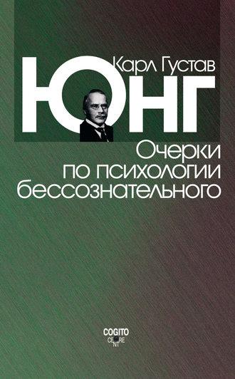 Карл Юнг, Очерки по психологии бессознательного (сборник)