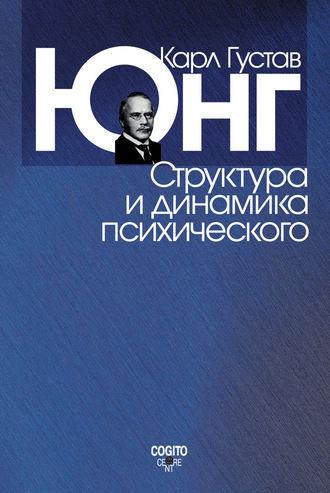 Карл Юнг, Структура и динамика психического (сборник)