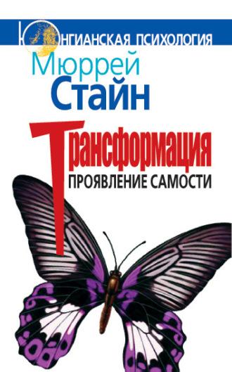 Мюррей Стайн, Трансформация. Проявление самости