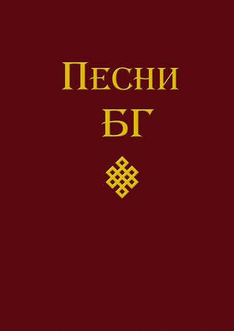 Борис Гребенщиков, Песни (сборник)