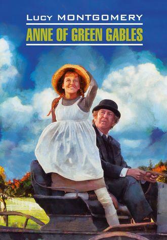 Anne of Green Gables / Энн из Зеленых Мезонинов. Книга для чтения на английском языке