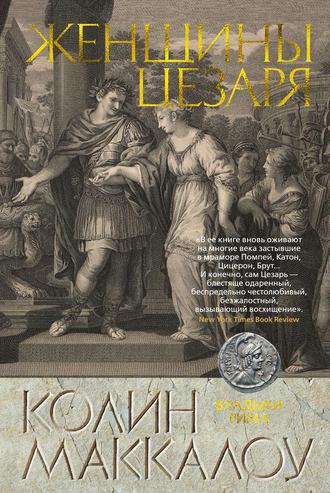 Колин Маккалоу, Женщины Цезаря