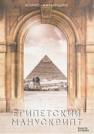 Борис Батыршин, Египетский манускрипт