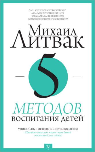 Михаил Литвак, 5 методов воспитания детей