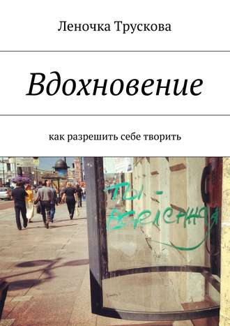 Елена Трускова, Вдохновение. как разрешить себе творить
