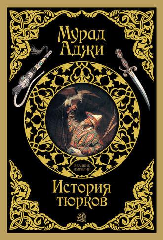 Мурад Аджи, История тюрков