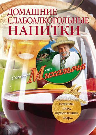 Николай Звонарев, Домашние слабоалкогольные напитки. Медовуха, пиво, игристые вина, сидр…