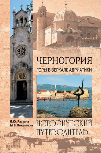 Елена Раскина, Черногория. Горы в зеркале Адриатики